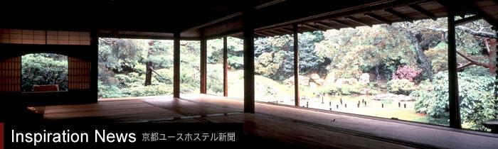 京都ユースホステル新聞 Inspiration News